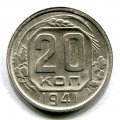 20 КОПЕЕК 1941 (ЛОТ №13)