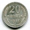 20 КОПЕЕК 1927 (ЛОТ №16)