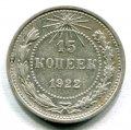 15 КОПЕЕК 1922 (ЛОТ №23)