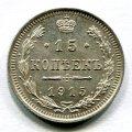 15 КОПЕЕК 1915 ВС (ЛОТ №7)