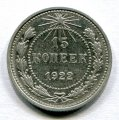 15 КОПЕЕК 1922 (ЛОТ №102)