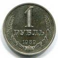 1 РУБЛЬ 1989 (ЛОТ №194)