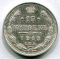 15 КОПЕЕК 1913 СПБ ВС (ЛОТ №28)