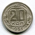 20 КОПЕЕК 1935 (ЛОТ №18)
