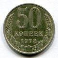 50 КОПЕЕК 1978 (ЛОТ №113)