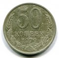 50 КОПЕЕК 1979 (ЛОТ №10)