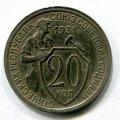 20 КОПЕЕК 1931 (ЛОТ №36)
