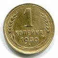 1 КОПЕЙКА 1930 (ЛОТ №49)