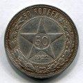 50 КОПЕЕК 1922 ПЛ (ЛОТ №9)