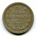 20 КОПЕЕК 1907 СПБ ЭБ (ЛОТ №1)