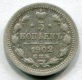 5 КОПЕЕК 1902 СПБ АР (ЛОТ №16)