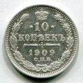 10 КОПЕЕК 1909 СПБ ЭБ (ЛОТ №17)