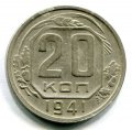 20 КОПЕЕК 1941 (ЛОТ №184)