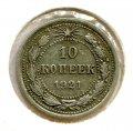 10 КОПЕЕК 1921 (ЛОТ №8)