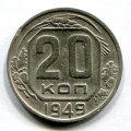 20 КОПЕЕК 1949 СТАРЫЙ ГЕРБ (ЛОТ №131)
