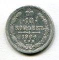 10 КОПЕЕК 1904 (ЛОТ №18)