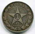РУБЛЬ 1921 АГ ПОЛУТОЧКА (ЛОТ №2)