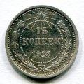 15 КОПЕЕК 1923 (ЛОТ №56)