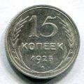 15 КОПЕЕК 1925 (ЛОТ №9)