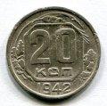 20 КОПЕЕК 1942 (ЛОТ №19)