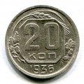 20 КОПЕЕК 1936 (ЛОТ №21)