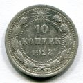 10 КОПЕЕК 1923 (ЛОТ №14)