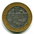 10 РУБЛЕЙ 2005  ММД МЦЕНСК (ЛОТ №123)