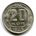 20 КОПЕЕК 1945 (ЛОТ №18)