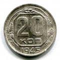 20 КОПЕЕК 1945 (ЛОТ №23)