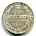 10 КОПЕЕК 1916 ВС (ЛОТ №11)