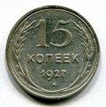 15 КОПЕЕК 1927 (ЛОТ №41)