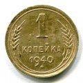 1 КОПЕЙКА 1940 (ЛОТ №9)