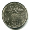 1 РУБЛЬ 1981 Ю.А.ГАГАРИН (ЛОТ №29)