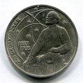 1 РУБЛЬ 1987 К.Э.ЦИОЛКОВСКИЙ (ЛОТ №11)