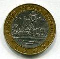 10 РУБЛЕЙ 2004 СПМД КЕМЬ (ЛОТ №25)