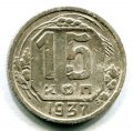 15 КОПЕЕК 1937 (ЛОТ №185)