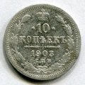10 КОПЕЕК 1903 СПБ АР (ЛОТ №13)
