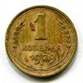 1 КОПЕЙКА 1929 (ЛОТ №16)