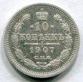 10 КОПЕЕК 1907 СПБ ЭБ (ЛОТ №48)