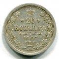 20 КОПЕЕК 1907 СПБ ЭБ (ЛОТ №233)