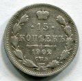 15 КОПЕЕК 1902 СПБ АР (ЛОТ №32)