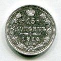 15 КОПЕЕК 1914 СПБ ВС (ЛОТ №2)