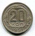 20 КОПЕЕК 1951 (ЛОТ №40)