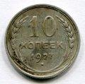 10 КОПЕЕК 1927 (ЛОТ №14)