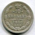 10 КОПЕЕК 1900 СПБ ФЗ (ЛОТ №44)