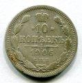 10 КОПЕЕК 1906 СПБ ЭБ (ЛОТ №9)