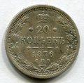 20 КОПЕЕК 1876 СПБ НI  (ЛОТ №18)