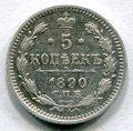 5 КОПЕЕК 1890 СПБ АГ (ЛОТ №15)