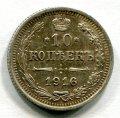 10 КОПЕЕК 1916 ВС (ЛОТ №2)