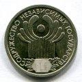 1 РУБЛЬ 2001 СПМД СНГ (ЛОТ №17)
